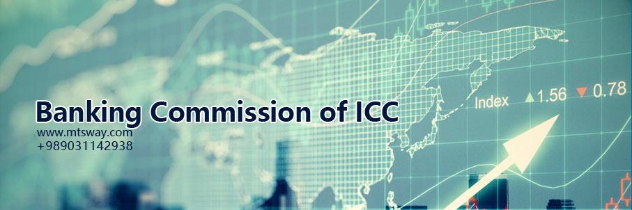 کمیسیون بانکی اتاق بازرگانی بین المللی