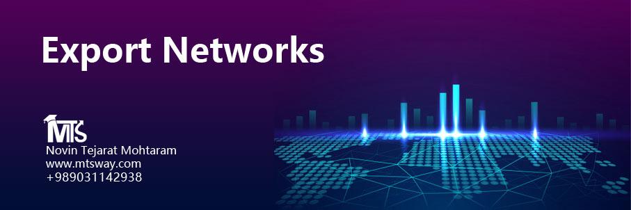 شبکه های صادراتی
