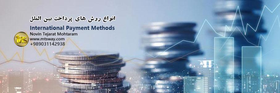 انواع روش های پرداخت بین الملل