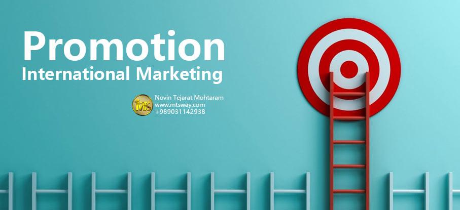 پروموشن در بازاریابی بین المللی