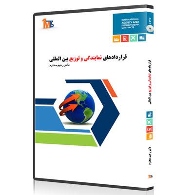 دوره آموزش قرار دادهای بازرگانی بین الملل