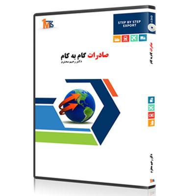 دوره آموزش بازاریابی بین الملل